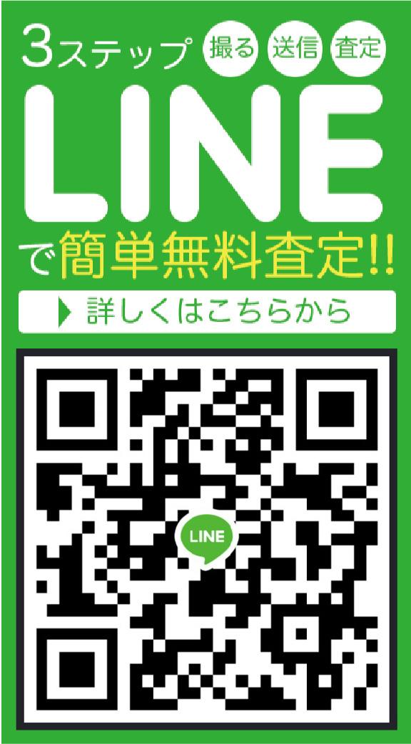 スマホで楽々無料LINE査定!