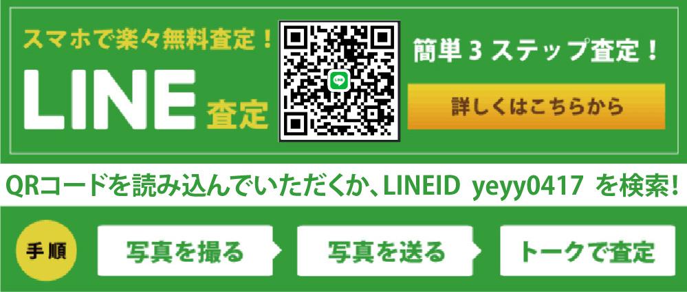 スマホで楽々無料LINE査定!「yeyy0417」をLINEでID検索!