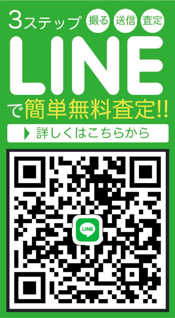 スマホで楽々無料LINE査定!LINEID「yeyy0417」を検索!